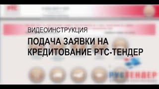 Подача заявки на кредитование РТС-Тендер(Видеоинструкция по подачи заявки на ЭТП РТС-Тендер., 2013-07-22T11:29:03.000Z)