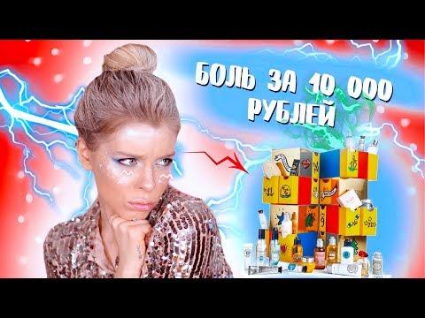 РАСПАКОВКА НОВОГОДНЕГО КАЛЕНДАРЯ от Loccitane / БОЛЬ ЗА 10К рублей 😱 | Ира Блан