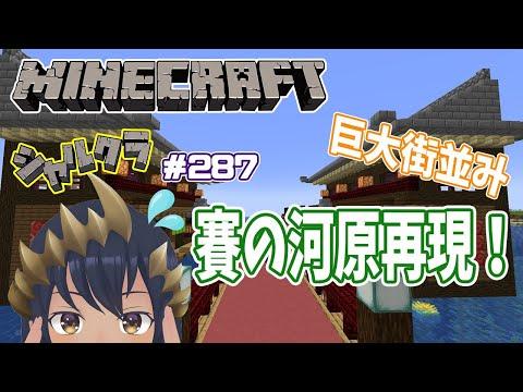 【Minecraft】巨大街並み!賽の河原再現。  シャルクラ#287【島村シャルロット / ハニスト】