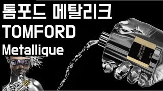 톰포드 신상향수 메탈리크 NEW TOMFORD METALLIQUE Fragrance REVIEW