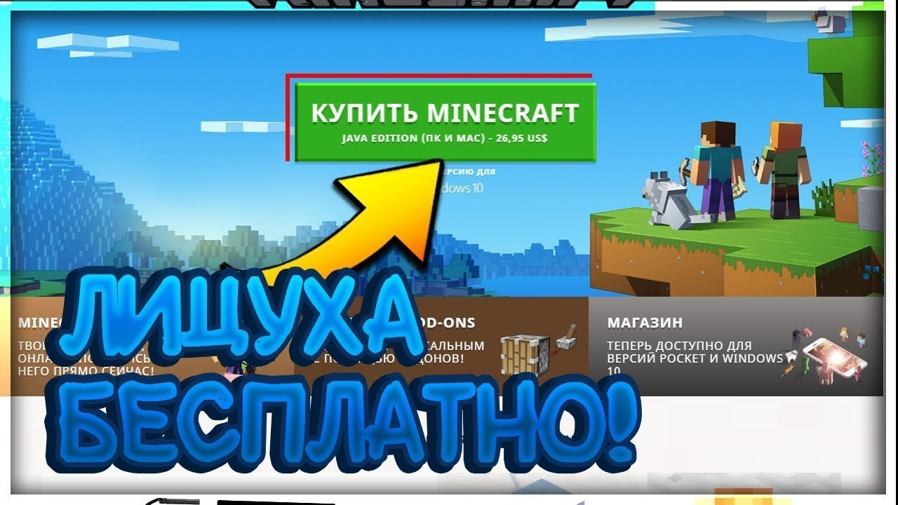как получить бесплатный лицензионный аккаунт minecraft #9