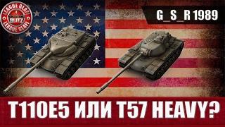WoT Blitz - T110E5 или T57 Heavy - World of Tanks Blitz (WoTB)