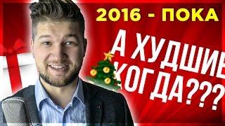 Когда ХУДШИЕ? / Новый год 2017 / Подводим итоги