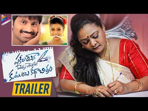 Shakeela Rasina Motta Modati Kutumba Katha Chitram Trailer | Shakila | Pallavi Ghosh