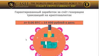 BIT CASH Гарантированный заработок в интернете 2017 за счет генерации транзакций на криптовалюте.mp4