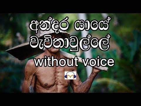 Andara Yaye Waw Thawalle (without voice) අන්දර යායේ වැව්තාවුල්ලේ