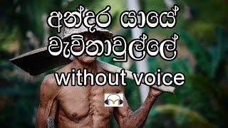 andara yaye waw thawalle without voice අන්දර යායේ වැව්තාවුල්ලේ