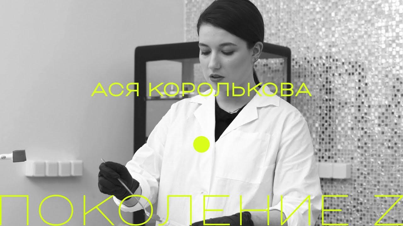 Ася Королькова, химик-технолог, 19 лет.«РБК Стиль» общается с поколением Z
