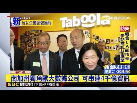 韓訪高科技產業 台灣女企業家俞寧寧做簡報