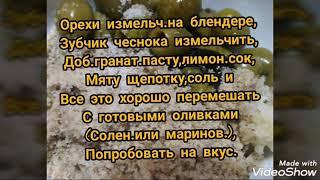 #оливки#закуска#салат ВКУСНЫЕ ОЛИВКИ В ОРЕХАХ.