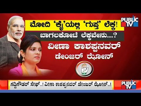 Bagalkot Secret Report: Who Will Win..? Veena Kaashappanavar or PC Gaddigoudar..?