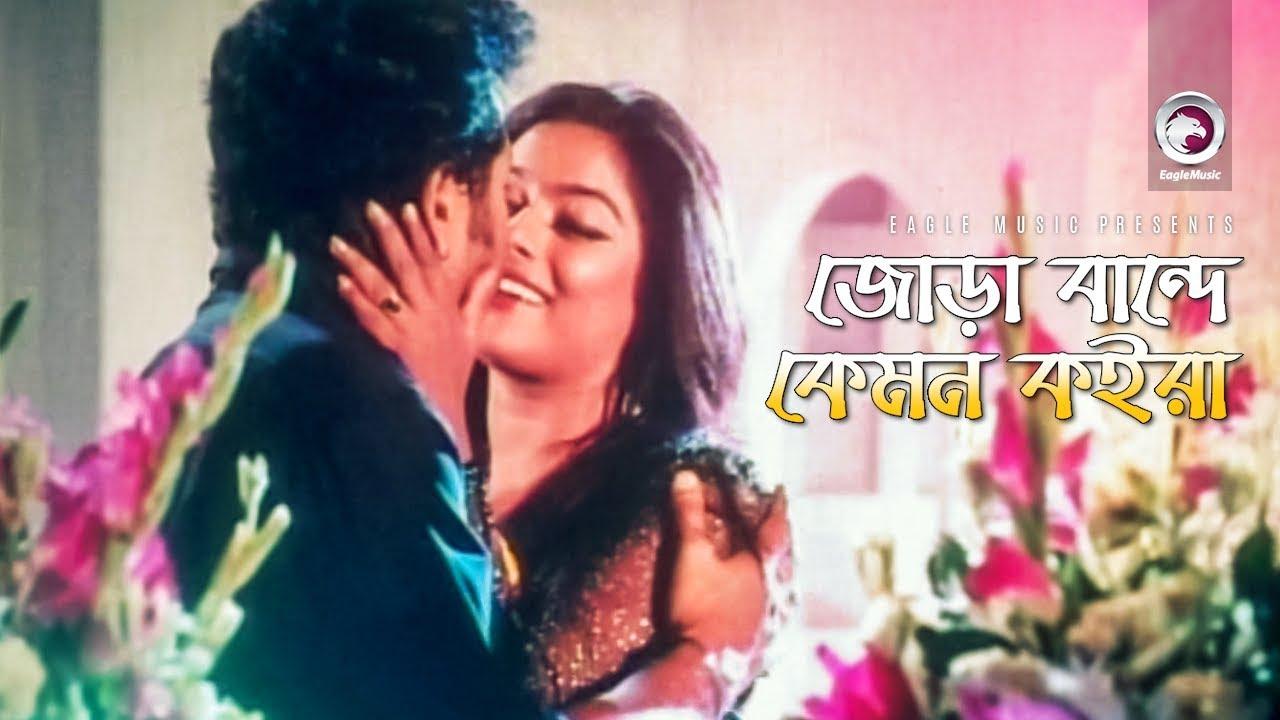 Jora Bandhe Kemon Koira | Bangla Movie Song | Samrat | Sahara | Racy | S.I Tutul | Rizia Parveen
