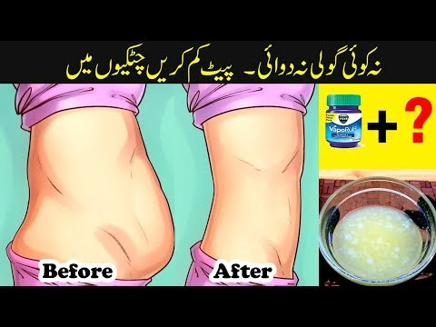 Belly Fat Cutter – 15 Pounds in 6 Days – Lose Weight Fast Urdu Hindi