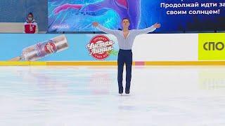 Произвольная программа Мужчины Сочи Кубок России по фигурному катанию 2020 21