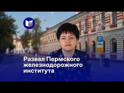Развал Пермского железнодорожного института