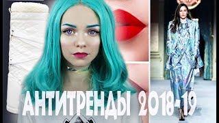 АНТИТРЕНДЫ ОСЕНЬ-ЗИМА 2018-2019! Я НЕ СОГЛАСНА!