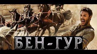 РАЗГРОМ ФИЛЬМА БЕН ГУР+ ОБЗОР / ОШИБКА БЕКМАМБЕТОВА