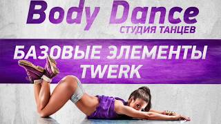 Урок 5 - Основы танца Twerk.Booty Drop(акцент вниз)