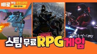 스팀 무료 RPG게임추천 10가지! 레벨업 달려볼까? …