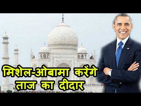 Michelle के साथ Taj Mahal देखने India आएंगे Barack Obama, Modi ने किया Invite