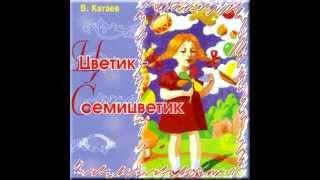 СЛУШАТЬ Детские сказки - Цветик-семицветик