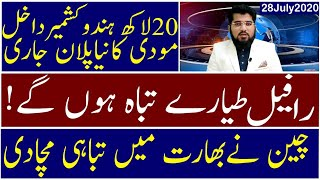 Ghulam Nabi Madni Describes Today's Latest Updates About Current Events | 28 July 2020 |
