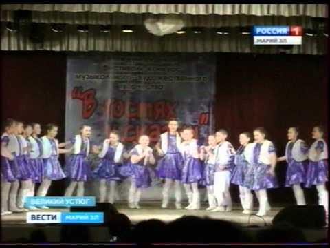 Вести Марий Эл - Детский коллектив «Каскад» из Йошкар-Олы впечатлил международное жюри