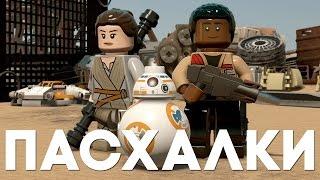 Пасхалки в LEGO Star Wars: The Force Awakens(В этом выпуске отсылки к Metal Gear и Индиане Джонсу, секретная комната Кайло Рена и прочее! Поддержать канал:..., 2016-07-19T04:00:00.000Z)