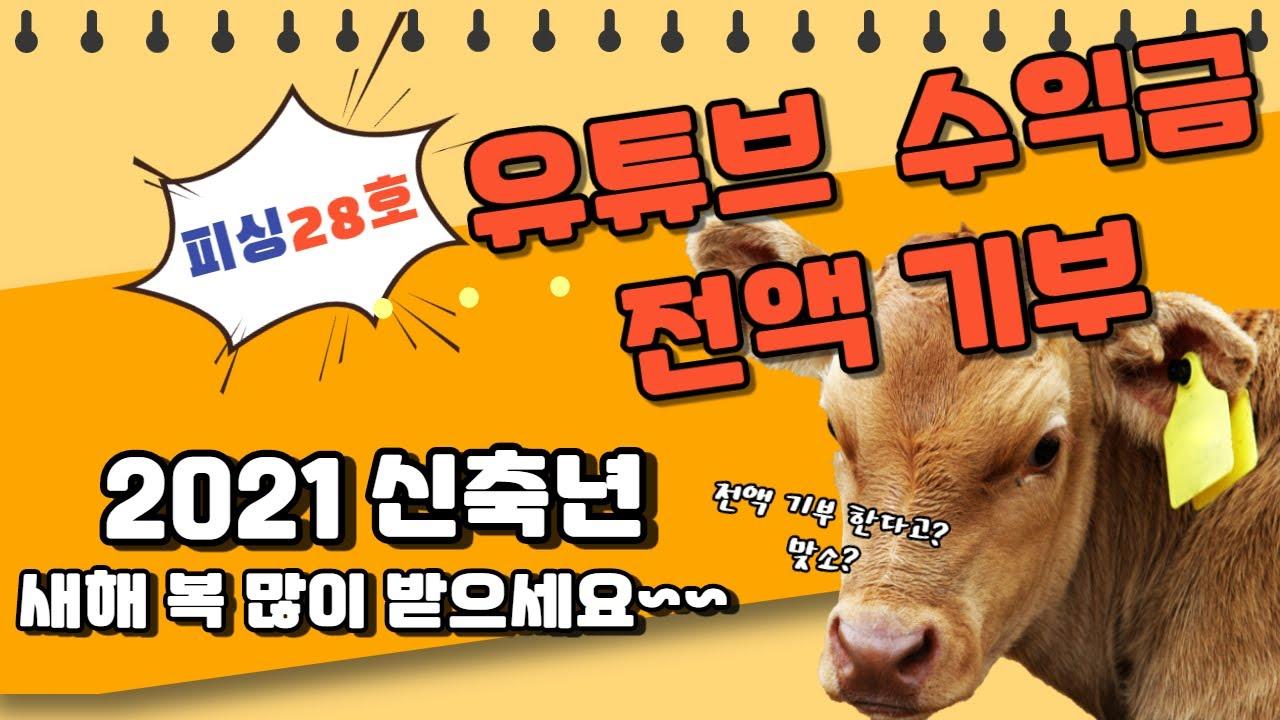 [피싱28호] 유튜브 수익금 전액  기부~신축년 소띠해 새해 복많이 받으세요~