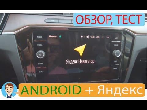 Обзор Андройд интерфейса для Vw Passat B8, Tiguan