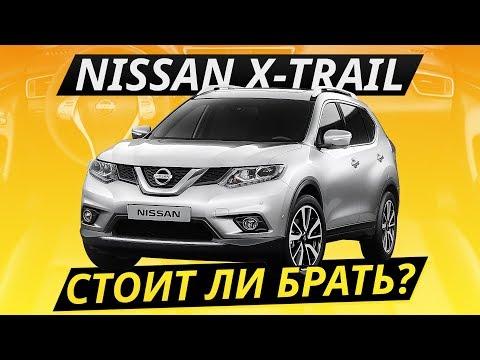 Nissan X-trail на вторичке. Стоит своих денег?   Подержанные автомобили