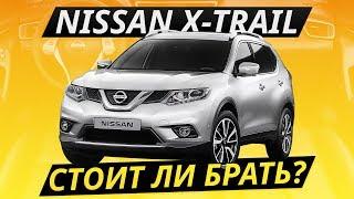 Б/у Nissan X-trail стоит своих денег?