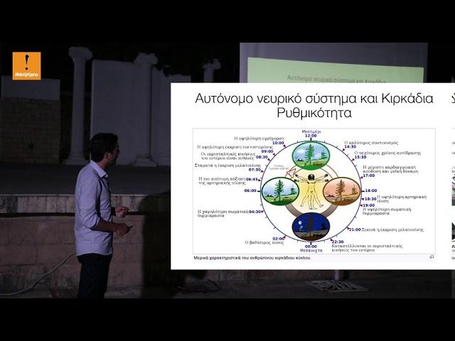 5G και αυτόνομο νευρικό σύστημα