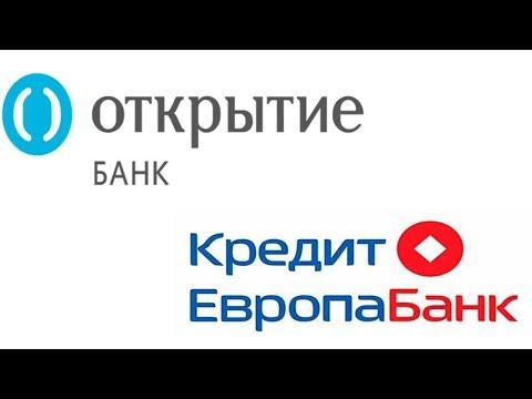 Открытие и Кредит Европа Банк. Не хочу с Вами разговаривать