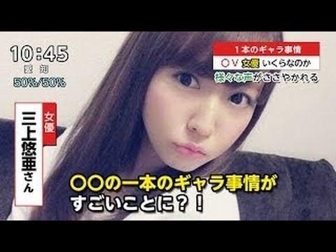 元SKE48 三上悠亜がSKEとAV転身後のギャラを暴露。11作は全て人気1位! 三上悠亜リ・ボ・ン(DVD付)ソロデビュー曲 MV(ミュージックビデオプロトタイプ) 発売日:20