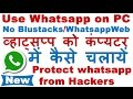 How to Use WhatsApp on PC Laptop without Bluestacks Whatsapp Web New 2017