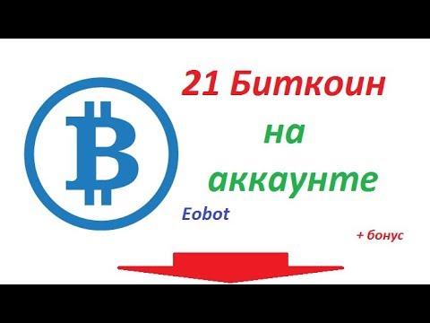 21 Биткоин на аккаунте Eobot + бонус