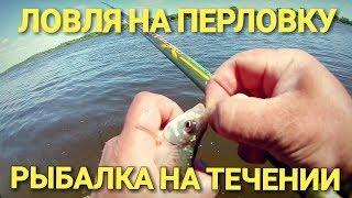 Ловля на перловку.Рыбалка в проводку на течении с берега