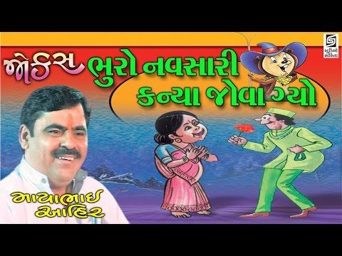 Mayabhai Ahir Jokes 2017 Bhuro Navsari Kanya Jova Gyo Full Gujarati Comedy