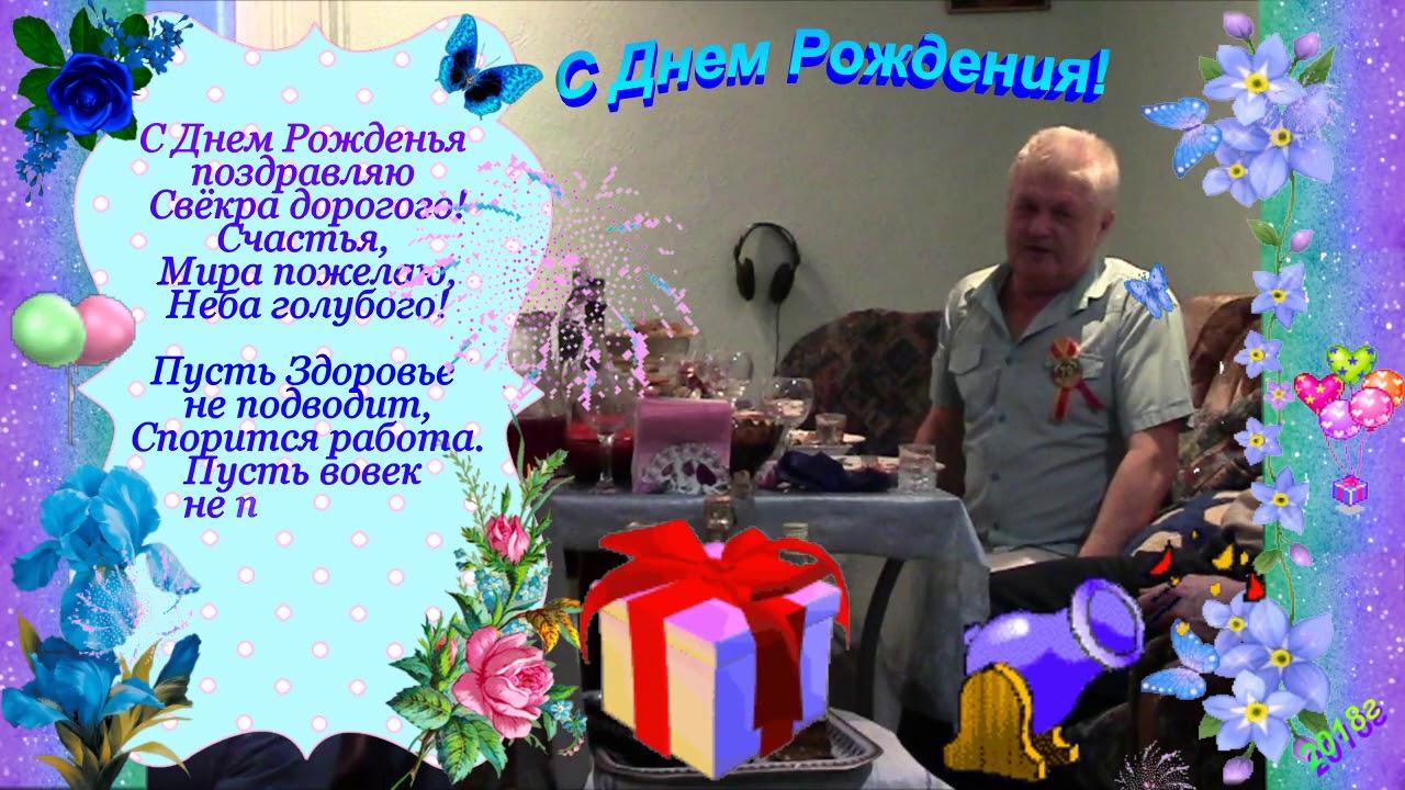Поздравления с днем рождения свекру дедушке и папе