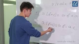 5 класс, 14 урок, Упрощение выражений
