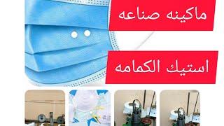 ماكينه تصنيع استك الكمامه مصريه