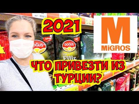 МИГРОС. ЧТО ПРИВЕЗТИ ИЗ ТУРЦИИ? ЦЕНЫ В МИГРОСЕ 2021 ПОКУПКИ В ТУРЦИИ MİGROS