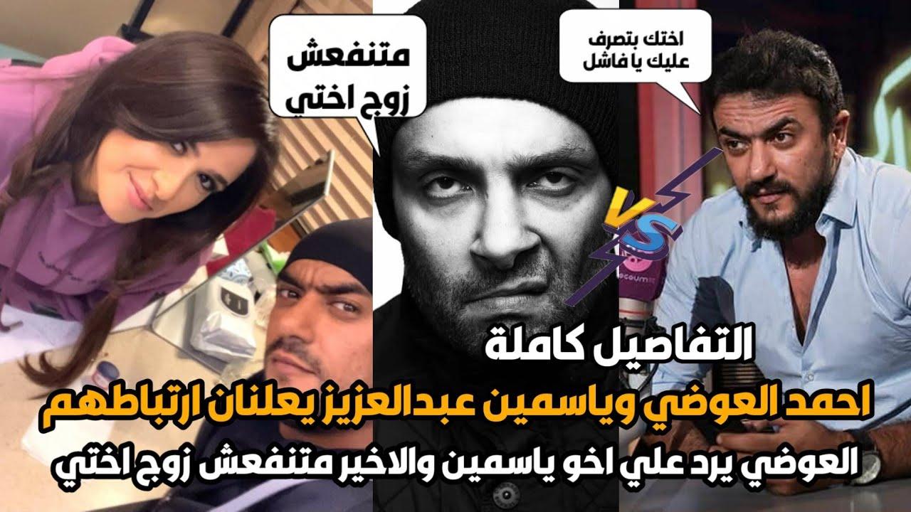 ياسمين عبدالعزيز واحمد العوضي يعلنوا ارتباطهم واخو ياسمين يعلق مش انت اللي تتجوزها والعوضي يرد
