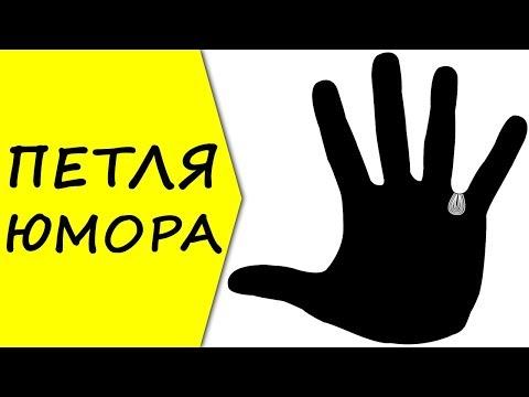 Есть ПЕТЛЯ ЮМОРА на руках? Вы юморист! / хиромантия / Кладезь Хиромантии