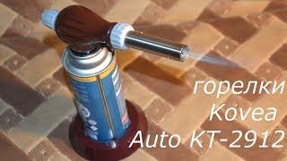 ОНЛАЙН ТРЕЙД РУ — Резак газовый Kovea Auto KT 2912