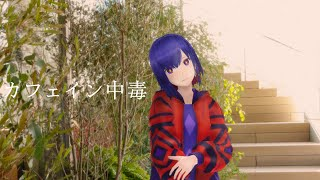 カフェイン中毒 - kiki vivi lily Covered by 理芽 / RIM 【歌ってみた / Covered】