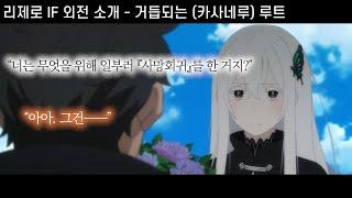 """【리제로 IF】에키드나 계약루트 """"자신의 목숨…"""
