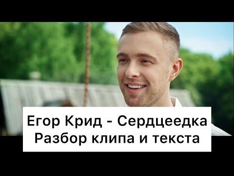 Егор Крид - Сердцеедка: разбор клипа и текста