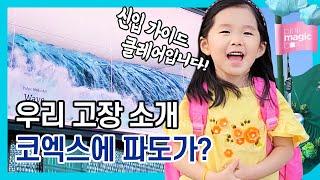 아름다운 우리 고장 1부   서울의 랜드마크! 코엑스 …